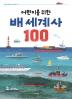 어린이를 위한 배 세계사 100(어린이 미래 교양 시리즈 13)