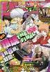 [해외]週刊少年ジャンプ增刊 2021.02.01