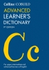 [보유]Collins COBUILD Advanced Learner's Dictionary