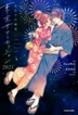 [해외]東京サマ-セッション2021