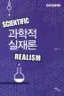 과학적 실재론(과학문화연구 총서 6)
