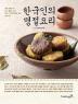한국인의 명절 요리