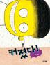 커졌다(사계절 그림책 42)(양장본 HardCover)