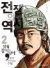 전쟁의 역사. 2: 약육강식의 난세 춘추전국시대의 전쟁