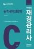 재경관리사 원가관리회계(2021)(개정판 17판)