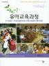 유아교육과정. 5: 누리과정(4) 유아교육과정론 및 평가, 유치원 교육과정의 계획 및 운영(아이미소)(개정증
