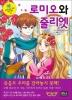 로미오와 줄리엣(초등학생을 위한 세계 명작 30)