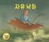 자유 낙하(미래그림책 168)(양장본 HardCover)