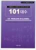 101 대수(중 고등 수학올림피아드 대비 1)