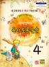 손에 잡히는 독서 토론 논술 4학년(창의적 사고력을 키우는)(개정판)