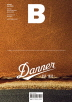 매거진 B(Magazine B) No.59: Danner(한글판)