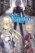 소드 오라토리아. 10(S노벨(S Novel))