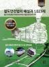 철도안전법의 해설과 1,023제(2020)(개정판)