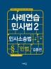 사례연습 민사법 2: 민사소송법, 민법(2020)(반양장)