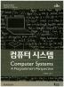 컴퓨터 시스템(3판)