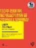 가스기능사 필기+ 실기+ 무료동영상(2022)(나합격)(6판)