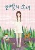 맨발의 소녀(라임 청소년 문학 38)