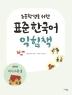 표준 한국어 익힘책(저학년: 의사소통. 3)(초등학생을 위한)
