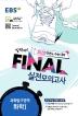 고등 과학탐구영역 화학1 Final 실전모의고사(2020)(EBS)
