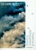 대기과학 에센스(개정판)