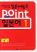 포인트 일본어. 1(CD1장포함)