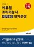 조리기능사 5종목 통합 필기끝장(2021)(에듀윌)