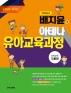 배지윤의 아테나 유아교육과정: 각론편(개정증보판)