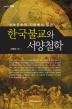 한국불교와 서양철학(상호문화적 지평에서 읽은)(내일을 여는지식 철학 15)