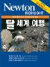 달 세계 여행(Newton Highlight)