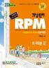 고등 미적분2(2019)(개념원리 RPM)