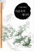 마음속의 대나무(태학산문선 202)