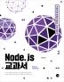 Node.js 교과서