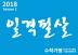 고등 수학 가형 모의고사 시즌2(5회분)(2018)(봉투형)(8절)(일격필살)