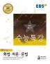 고등 국어영역 화법 작문 문법(2019 수능)(EBS 수능특강)