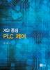 PLC 제어(XGI 중심)