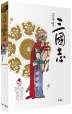 고우영 삼국지. 4(2판)