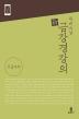 무비스님 신 금강경강의(큰글자책)(어플 경전강의 시리즈 1)