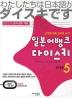 일본어뱅크 다이스키 STEP. 5(CD1장포함)