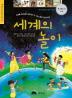 세계의 놀이(상수리 호기심 도서관 16)