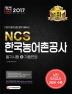 NCS 한국농어촌공사 필기시험+기출면접