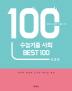 ���ɱ��� ��ȸ Best 100