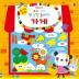 우리 아기 첫 낱말 놀이책: 가게(손가락 쏙쏙!)(보드북)