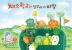 채소 학교와 잠꾸러기 피망(웅진 세계 그림책 179)(양장본 HardCover)