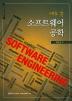 소프트웨어 공학(새로쓴)