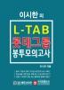 L-TAB 롯데그룹 봉투모의고사(이시한의)