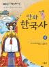 만화 한국사. 4: 조선시대 중기부터 대한제국까지