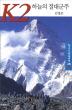 K2 하늘의 절대군주(한국산악명저선 2)(양장본 HardCover)