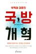 국방 개혁(북핵에 대응한)(선진화정책시리즈 29)