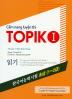 TOPIK 1(�б�)