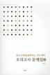 한국수학올림피아드 2차 대비 모의고사 문제집. 2